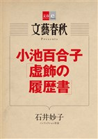 小池百合子「虚飾の履歴書」【文春e-Books】