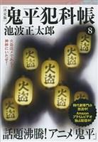 『鬼平犯科帳[決定版](八)』の電子書籍