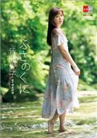 皆藤愛子 ふさのくに【デジタル原色美女図鑑】