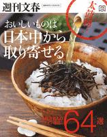 おいしいものは日本中から取り寄せる【文春e-Books】