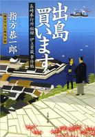 長崎奉行所秘録 伊立重蔵事件帖  出島買います