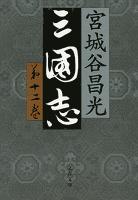 三国志 第十二巻