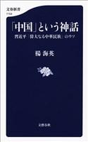 「中国」という神話 習近平「偉大なる中華民族」のウソ
