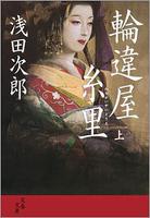 輪違屋糸里(上)