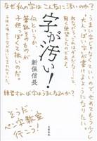 『字が汚い!』の電子書籍