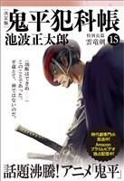 鬼平犯科帳[決定版](十五) 特別長篇 雲竜剣
