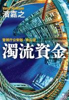 警視庁公安部・青山望 濁流資金