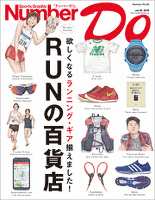 Sports Graphic Number Do RUNの百貨店