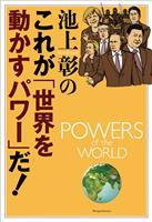 『池上彰のこれが「世界を動かすパワー」だ!』の電子書籍