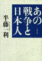 あの戦争と日本人