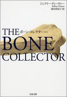 『ボーン・コレクター(下)』の電子書籍