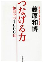 つなげる力 和田中の1000日