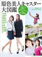 原色美人キャスター大図鑑