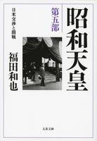 昭和天皇 第五部 日米交渉と開戦