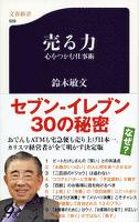 『売る力 心をつかむ仕事術』の電子書籍