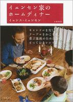 『イェンセン家のホームディナー』の電子書籍