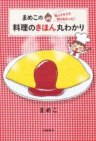 『まめこの知ってそうで知らなかった! 料理のきほん丸わかり』の電子書籍
