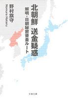 北朝鮮 送金疑惑 解明・日朝秘密資金ルート