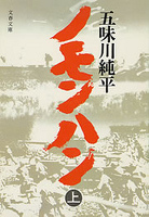 ノモンハン(上)