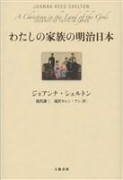 わたしの家族の明治日本