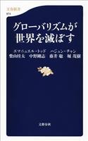『グローバリズムが世界を滅ぼす』の電子書籍