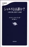 『シャルリとは誰か? 人種差別と没落する西欧』の電子書籍