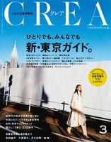 CREA 2016年3月号