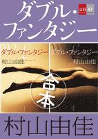 合本 ダブル・ファンタジー【文春e-Books】