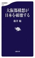 大阪都構想が日本を破壊する
