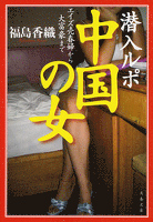 潜入ルポ 中国の女 エイズ売春婦から大富豪まで