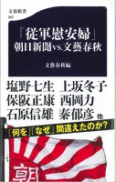 『「従軍慰安婦」 朝日新聞VS.文藝春秋』の電子書籍
