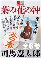 合本 菜の花の沖【文春e-Books】