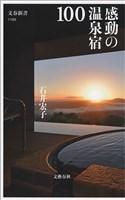 感動の温泉宿100