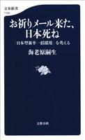 お祈りメール来た、日本死ね 「日本型新卒一括採用」を考える
