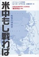 『米中もし戦わば 戦争の地政学』の電子書籍