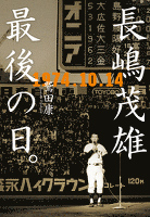 長嶋茂雄 最後の日。1974.10.14