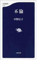 『不倫』の電子書籍