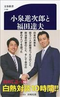 『小泉進次郎と福田達夫』の電子書籍