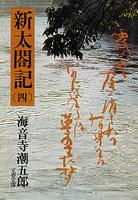 新太閤記(四)