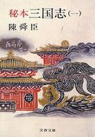 秘本三国志(一)