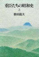 重臣たちの昭和史(上)