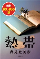 熱帯 試し読み版