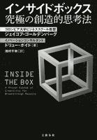 インサイドボックス 究極の創造的思考法