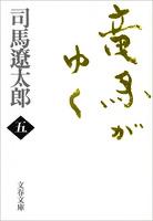 竜馬がゆく(五)