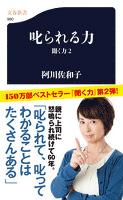 『叱られる力 聞く力2』の電子書籍