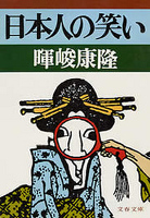 日本人の笑い