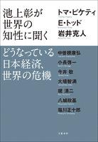 『池上彰が世界の知性に聞く どうなっている日本経済、世界の危機』の電子書籍
