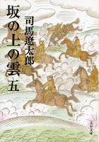 坂の上の雲(五)
