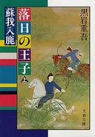 落日の王子 蘇我入鹿(上)