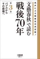 「文藝春秋」で読む戦後70年 第三巻 バブルからその崩壊へ
